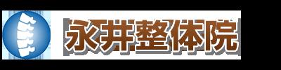 巣鴨(庚申塚)大塚の「永井整体院」