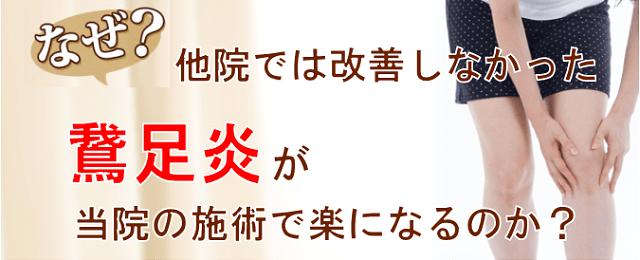 鵞足炎の症状改善