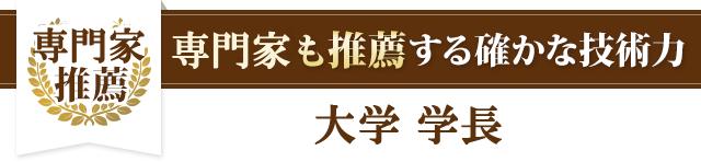 恵泉女学園大学 元学長
