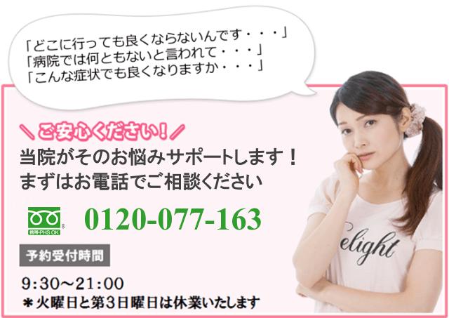 永井整体院への電話予約