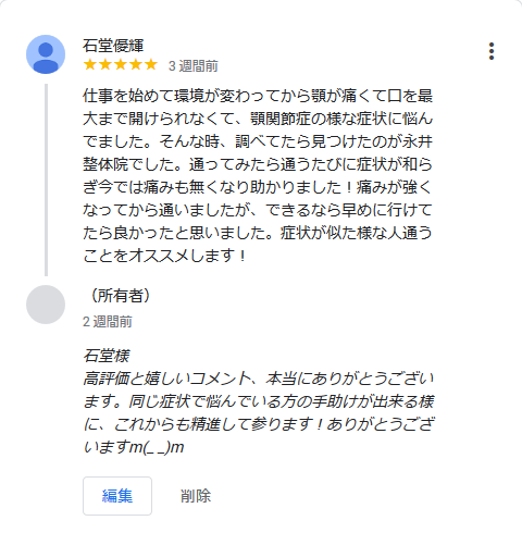 豊島区の顎関節症の石堂優輝さん