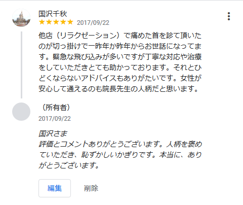埼玉県の首痛の国沢千秋さん