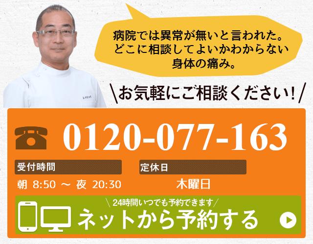 永井整体院のフリーダイヤル